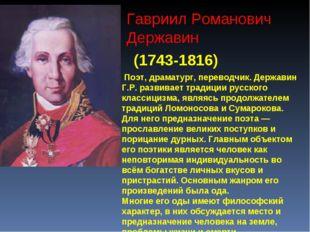Гавриил Романович Державин (1743-1816) Поэт, драматург, переводчик. Державин