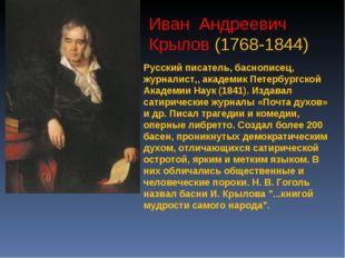 Иван Андреевич Крылов (1768-1844) Русский писатель, баснописец, журналист,, а