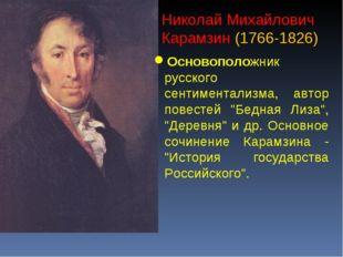 Николай Михайлович Карамзин (1766-1826) Основоположник русского сентиментализ