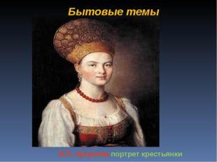 Бытовые темы И.П. Аргунова портрет крестьянки