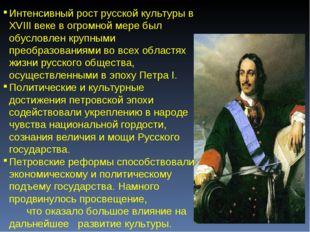 Интенсивный рост русской культуры в XVIII веке в огромной мере был обусловлен