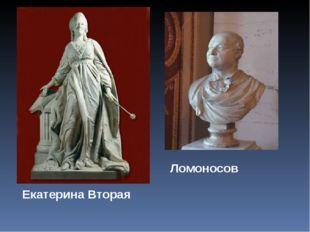 Екатерина Вторая Ломоносов