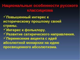 Национальные особенности русского классицизма Повышенный интерес к историческ