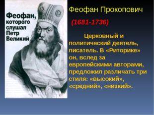 Феофан Прокопович (1681-1736) Церковный и политический деятель, писатель. В