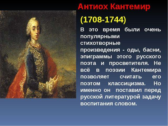 Антиох Кантемир (1708-1744) В это время были очень популярными стихотворные п...
