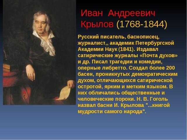 Иван Андреевич Крылов (1768-1844) Русский писатель, баснописец, журналист,, а...
