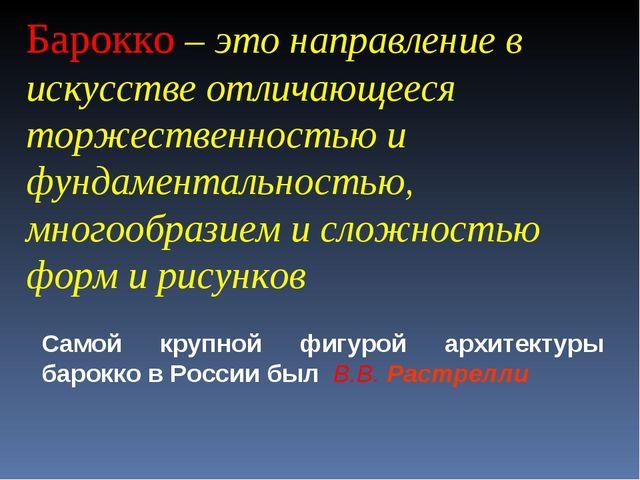 Барокко – это направление в искусстве отличающееся торжественностью и фундаме...