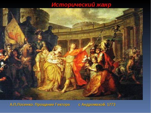 Исторический жанр А.П.Лосенко. Прощание Гектора с Андромахой. 1773