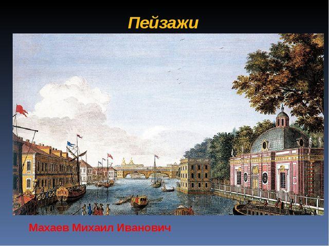 Пейзажи Махаев Михаил Иванович