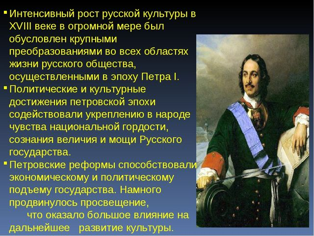 Интенсивный рост русской культуры в XVIII веке в огромной мере был обусловлен...