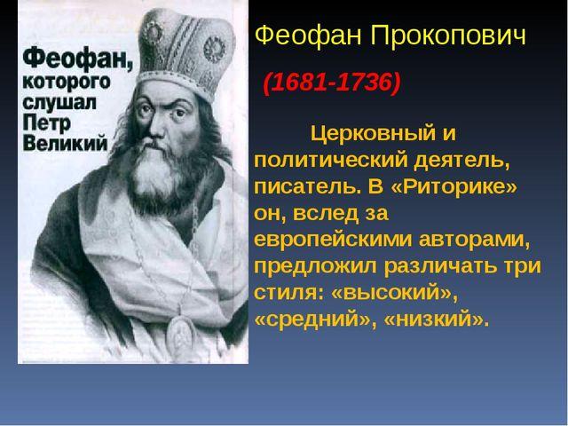Феофан Прокопович (1681-1736) Церковный и политический деятель, писатель. В...