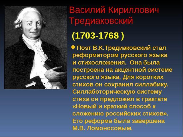 Василий Кириллович Тредиаковский (1703-1768 ) Поэт В.К.Тредиаковский стал реф...