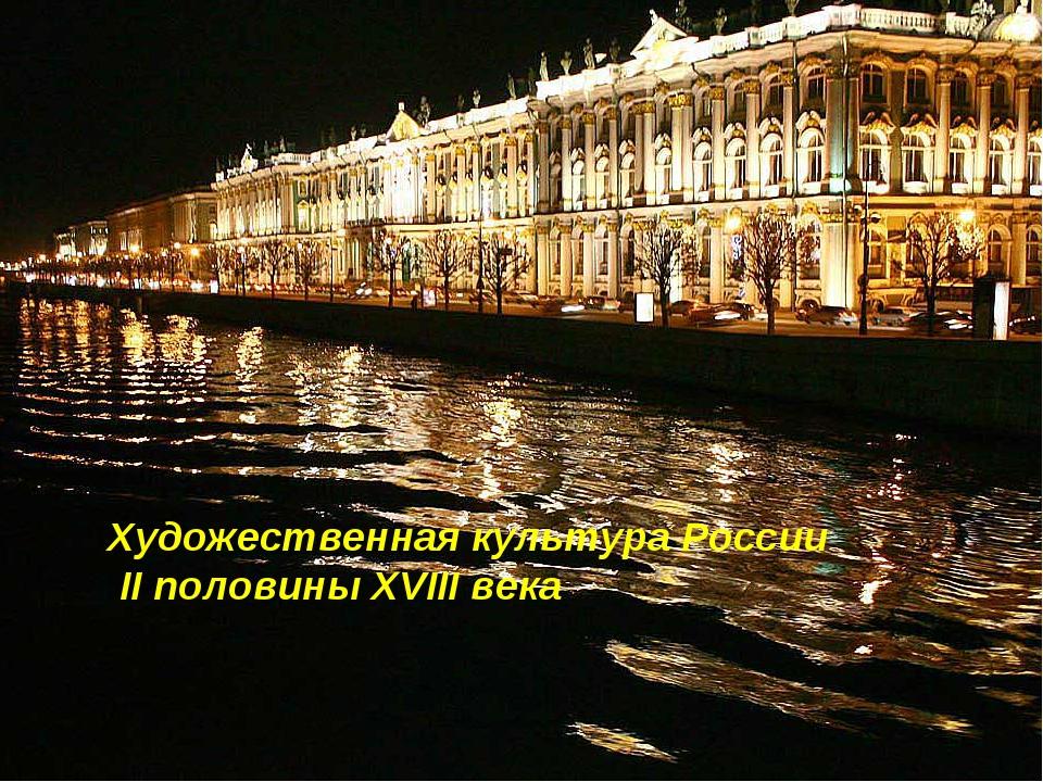 Художественная культура России II половины XVIII века