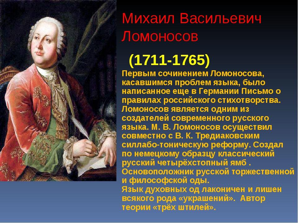 Михаил Васильевич Ломоносов Первым сочинением Ломоносова, касавшимся проблем...
