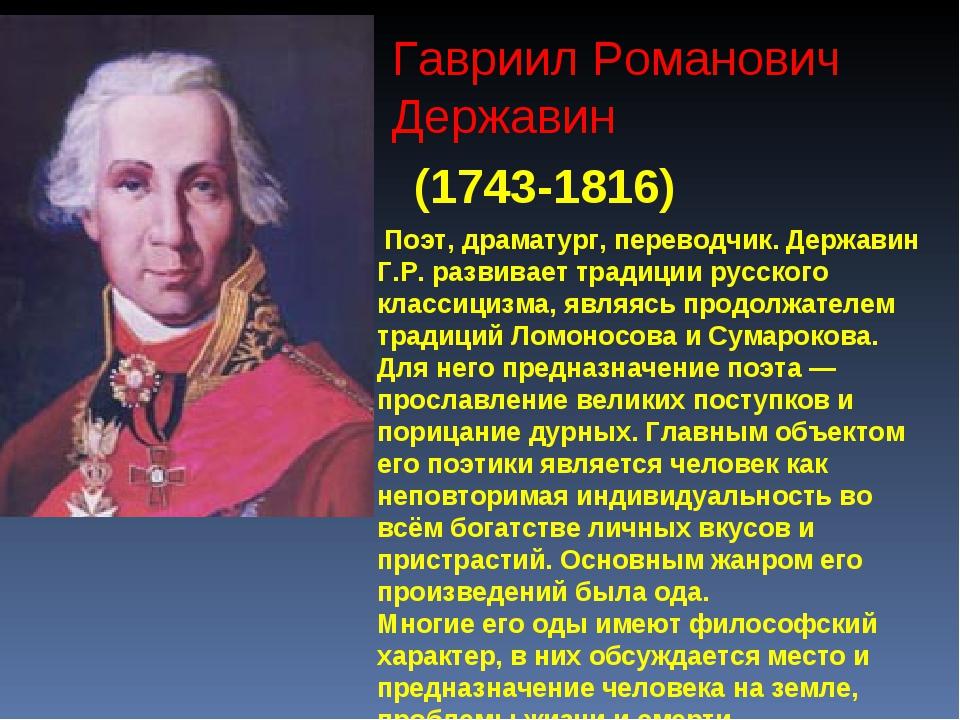 Гавриил Романович Державин (1743-1816) Поэт, драматург, переводчик. Державин...