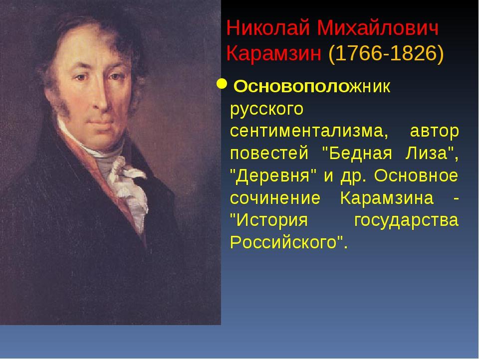 Николай Михайлович Карамзин (1766-1826) Основоположник русского сентиментализ...