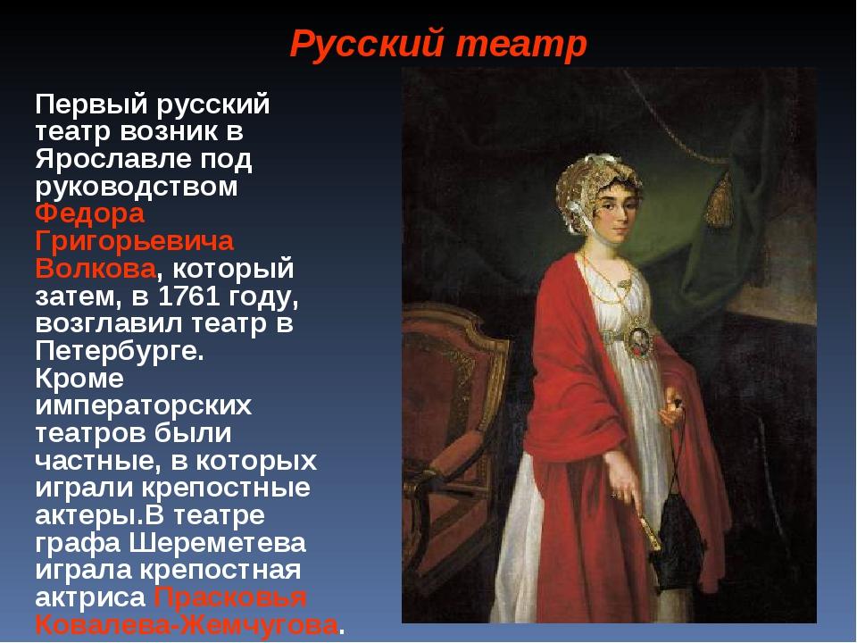 Русский театр Первый русский театр возник в Ярославле под руководством Федора...