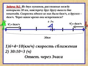 Задача №2. Из двух пунктов, расстояние между которыми 30 км, навстречу друг