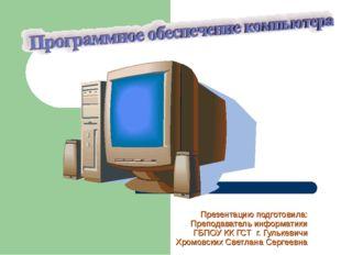 Презентацию подготовила: Преподаватель информатики ГБПОУ КК ГСТ г. Гулькевичи