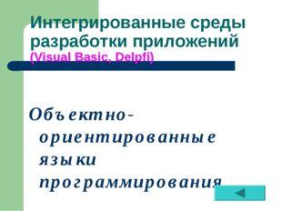 Интегрированные среды разработки приложений (Visual Basic, Delpfi) Объектно-о