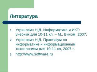 Литература Угринович Н.Д. Информатика и ИКТ: учебник для 10-11 кл. – М., Бино