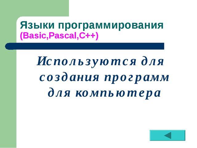 Языки программирования (Basic,Pascal,C++) Используются для создания программ...