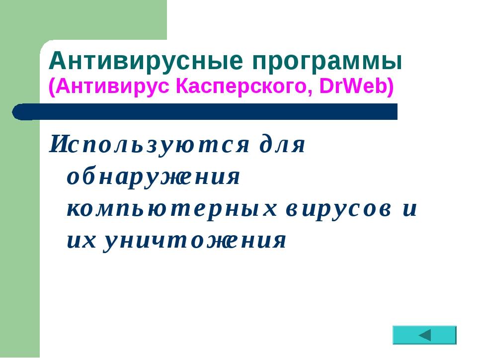 Антивирусные программы (Антивирус Касперского, DrWeb) Используются для обнару...