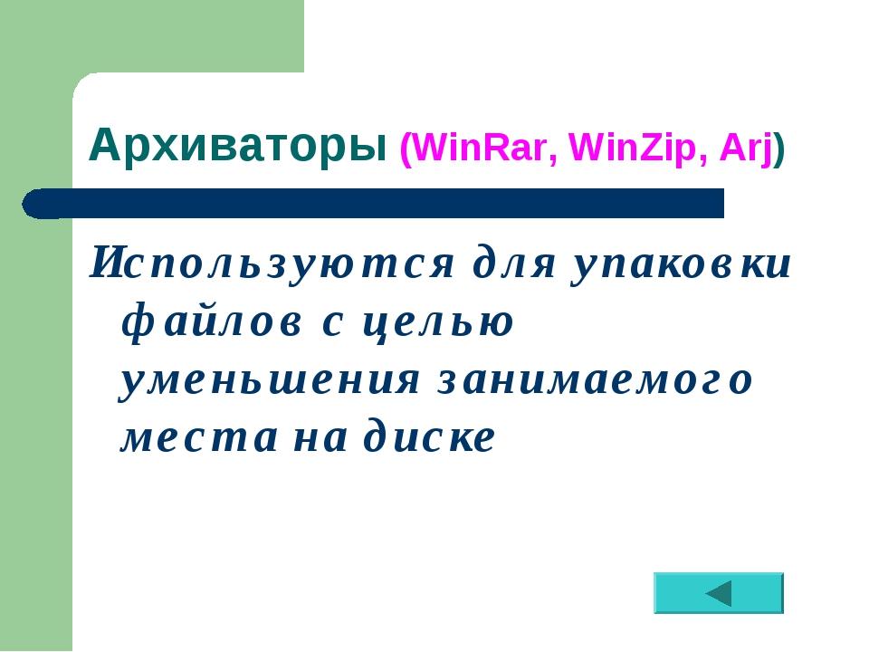 Архиваторы (WinRar, WinZip, Arj) Используются для упаковки файлов с целью уме...