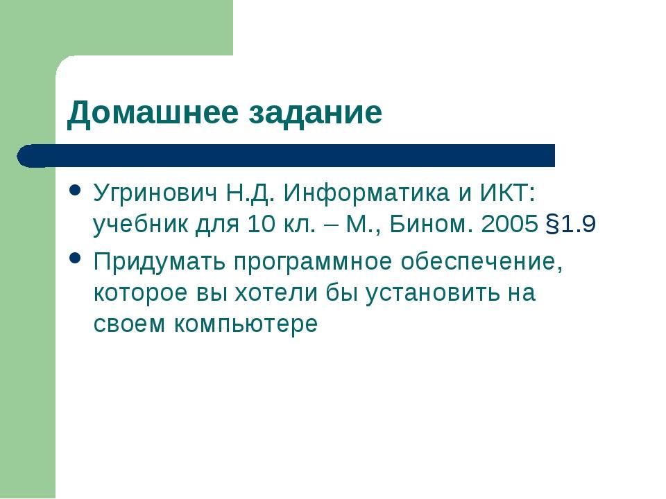 Домашнее задание Угринович Н.Д. Информатика и ИКТ: учебник для 10 кл. – М., Б...
