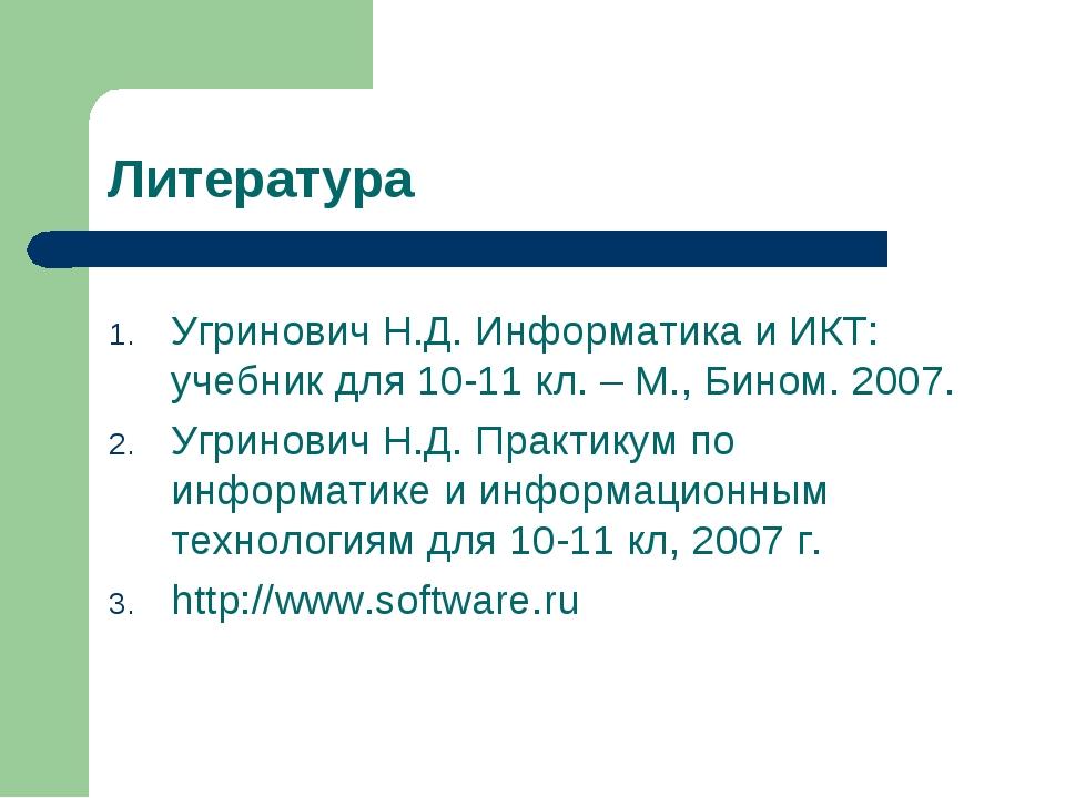 Литература Угринович Н.Д. Информатика и ИКТ: учебник для 10-11 кл. – М., Бино...