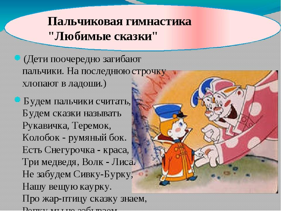 (Дети поочередно загибают пальчики. На последнюю строчку хлопают в ладоши.) Б...