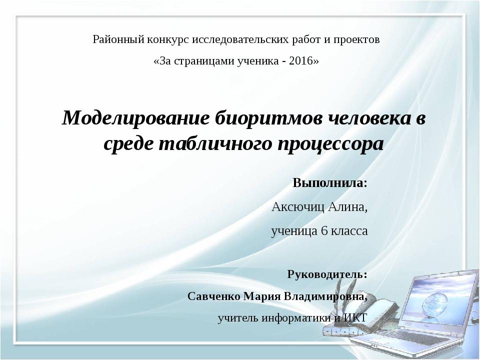 Моделирование биоритмов человека в среде табличного процессора Районный конку...