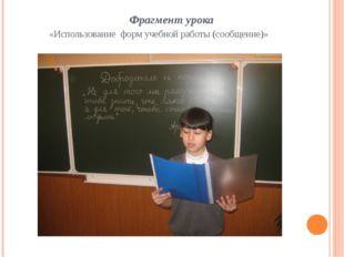 Фрагмент урока «Использование форм учебной работы (сообщение)»