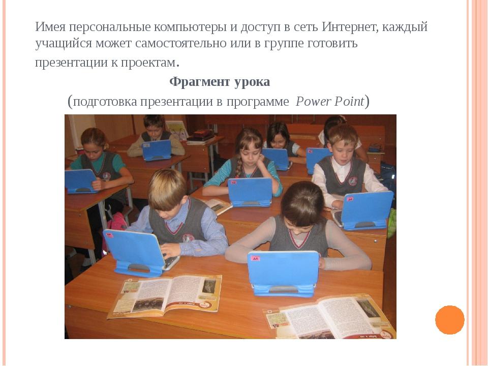 Имея персональные компьютеры и доступ в сеть Интернет, каждый учащийся может...