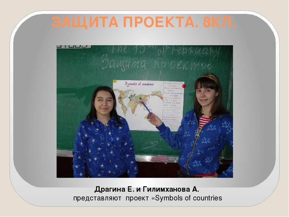 ЗАЩИТА ПРОЕКТА. 8КЛ. Драгина Е. и Гилимханова А. представляют проект «Symbols...