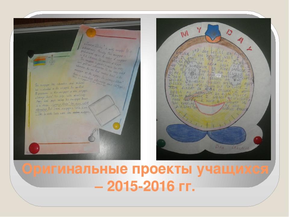 Оригинальные проекты учащихся – 2015-2016 гг.