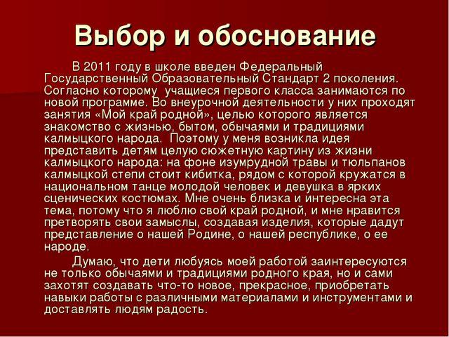 Выбор и обоснование В 2011 году в школе введен Федеральный Государственный...