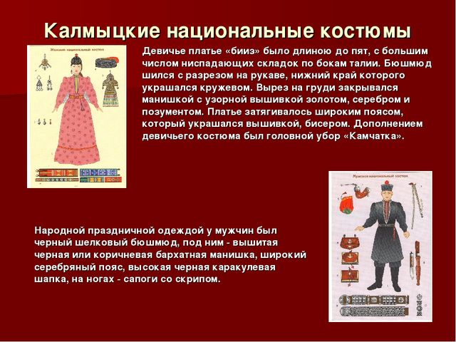 Калмыцкие национальные костюмы Девичье платье «бииз» было длиною до пят, с б...