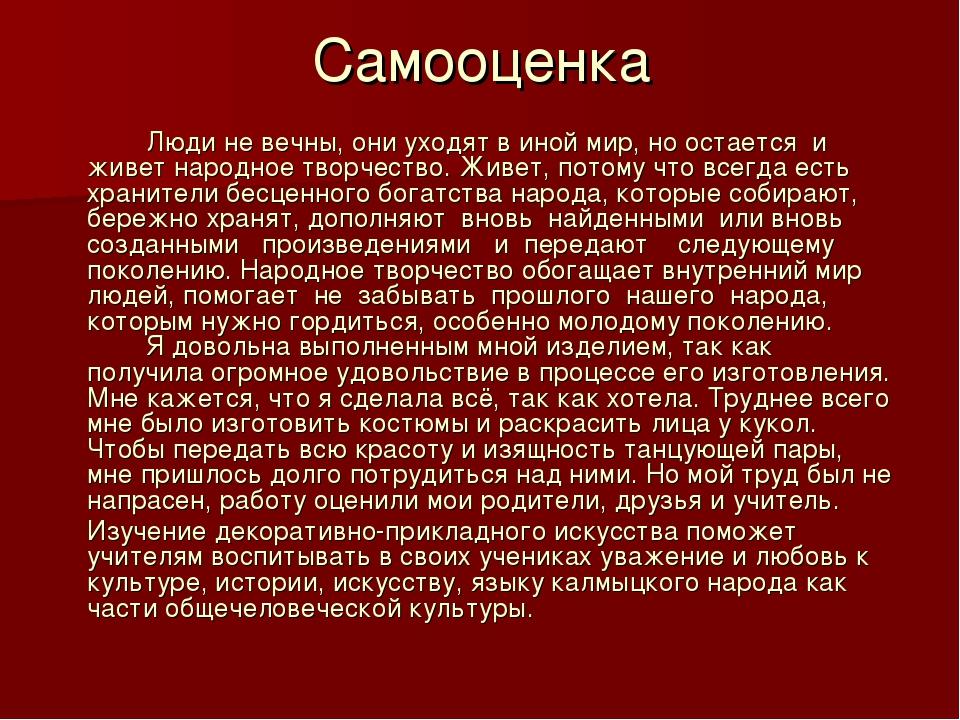 Самооценка Люди не вечны, они уходят в иной мир, но остается и живет народн...