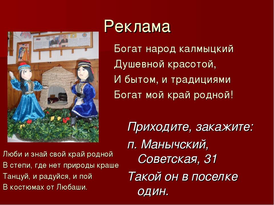 Реклама Богат народ калмыцкий Душевной красотой, И бытом, и традициями Богат...