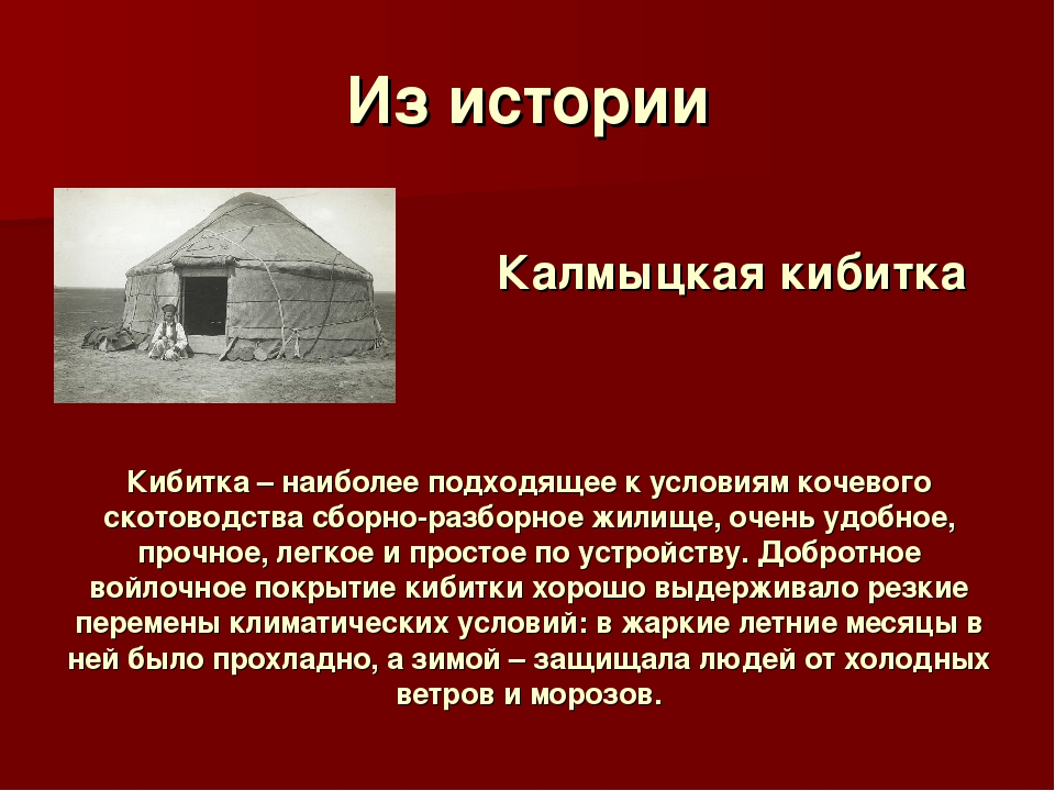 Из истории Калмыцкая кибитка Кибитка – наиболее подходящее к условиям кочевог...