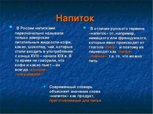 Напиток В России напитками первоначально называли только заморские питательны