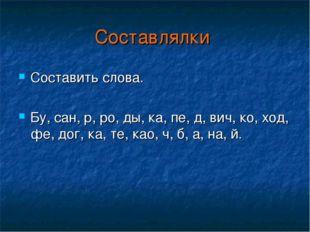 Составлялки Составить слова. Бу, сан, р, ро, ды, ка, пе, д, вич, ко, ход, фе,
