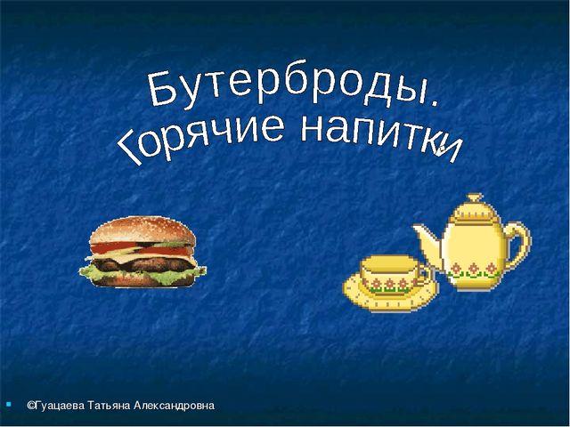 ©Гуацаева Татьяна Александровна