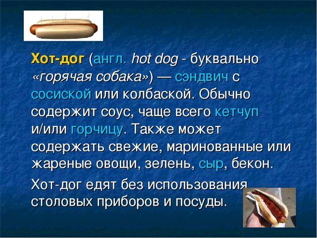 Хот-дог (англ. hot dog - буквально «горячая собака») — сэндвич с сосиской ил...
