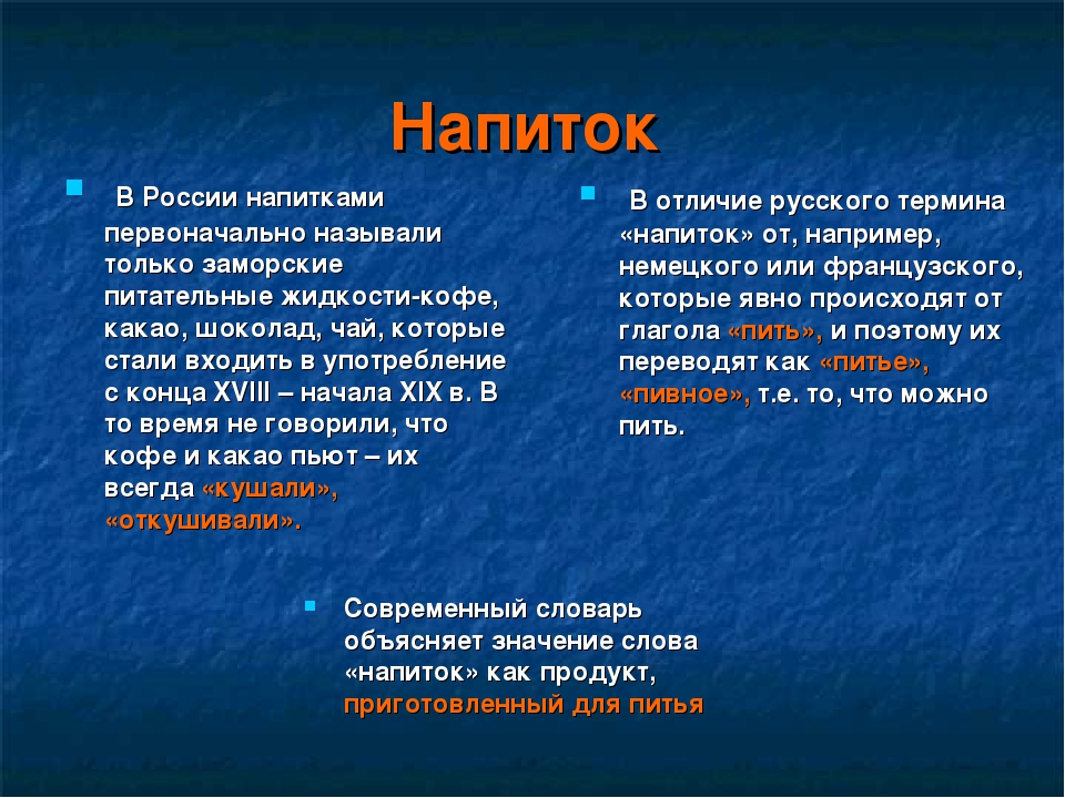 Напиток В России напитками первоначально называли только заморские питательны...