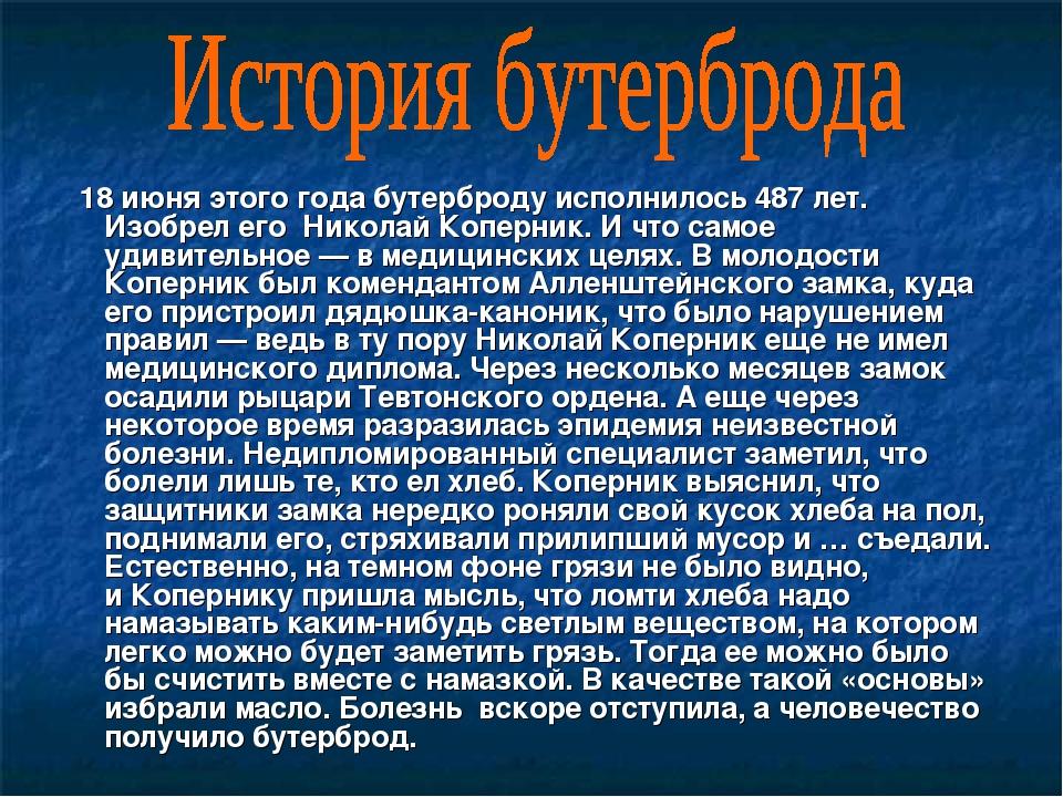 18 июня этого года бутерброду исполнилось 487лет. Изобрел его Николай Копе...