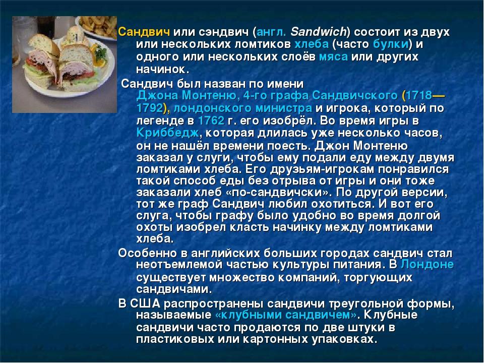 Сандвич или сэндвич (англ. Sandwich) состоит из двух или нескольких ломтиков...