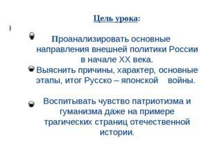 Цель урока: Проанализировать основные направления внешней политики России в