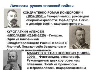 Личности русско-японской войны КОНДРАТЕНКО РОМАН ИСИДОРОВИЧ (1857-1904) – Ген